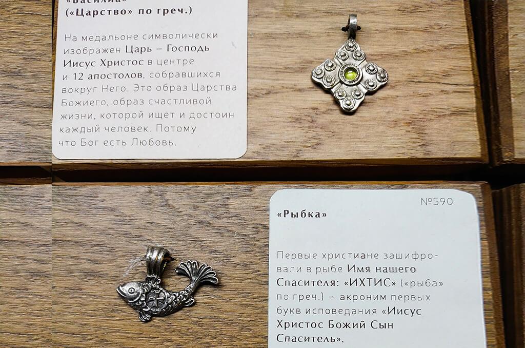 медальон рыбка и крест царство