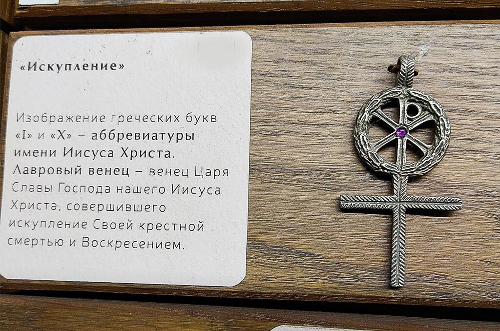 крест «искупление»