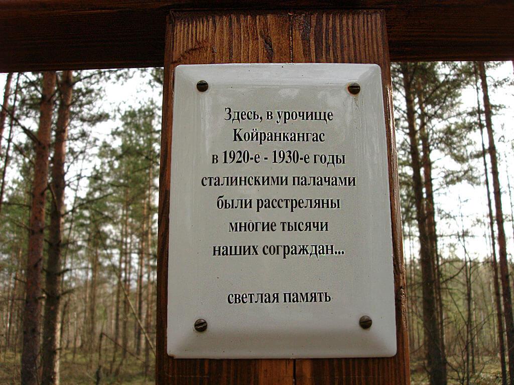памятная табличка на кресте.