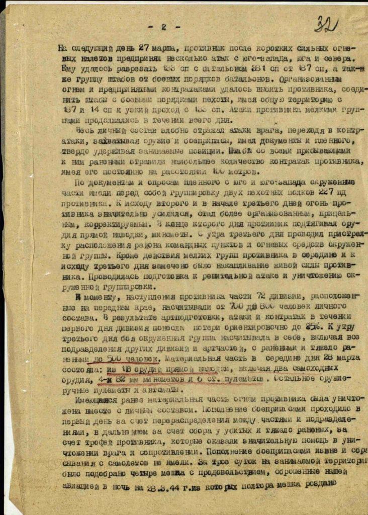 секретный доклад страница 2