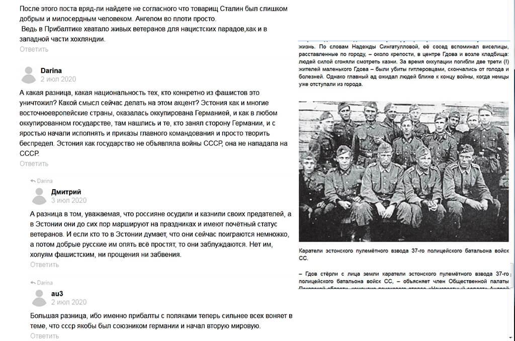 военные преступники