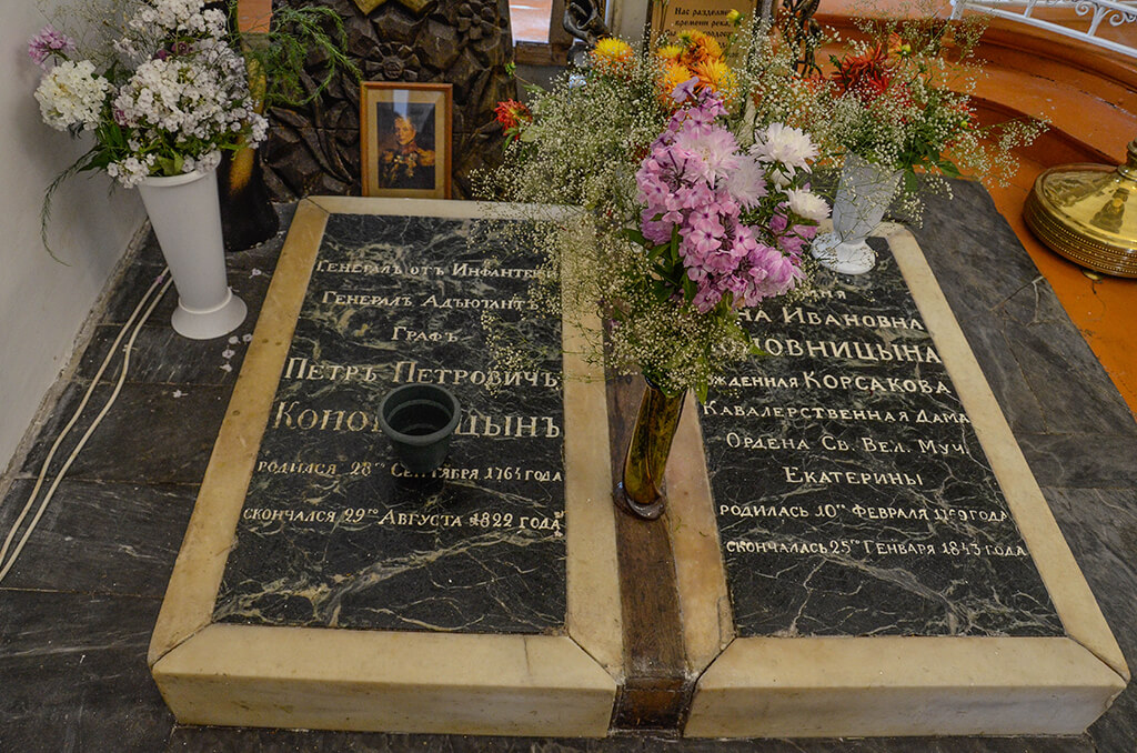 могила Коновницыных